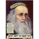 Rabí Shimon Bar Iojai,